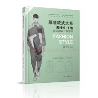 服装款式大系――男衬衫.T恤款式图设计800例