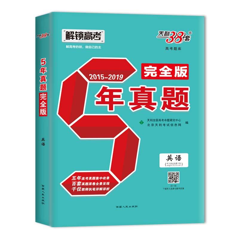 天利38套 解锁高考 (2015-2019) 5年真题完全版--英语