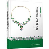 收藏与鉴赏丛书--翡翠鉴定与收藏宝典