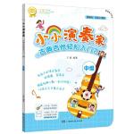 小小演奏家:古典吉他轻松入门2(中级)