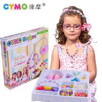 CYMO库摩 新款软陶DIY饰品手工串珠手链项链材料配件儿童礼物套装