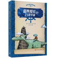 世界儿童文学新经典 蓝熊船长的13条半命 (德)瓦尔特・莫尔斯|译者:李士勋 当代欧美儿童幻想冒险小说 9-12-14