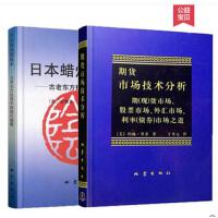 日本蜡烛图 +期货市场技术分析 共2册史蒂夫・尼森期货投资书期货书籍期货技术分析期货投资交易心理期货交易指南期货知识工