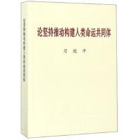 论坚持推动构建人类命运共同体 习近平 9787507346794 中央文献出版社