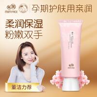 亲润 孕妇护肤品 孕妇专用护手霜 樱花深层滋养保湿润手霜