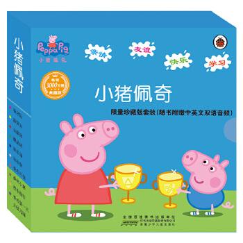 小猪佩奇一辑10册 中英文对照双语故事书 0-3-6岁儿童动画故事书 亲子共读宝宝睡前故事书 Peppa Pig粉红猪小妹经典童话故事读物
