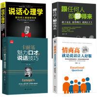 全4册 说话心理学+卡耐基魅力口才+跟任何人都聊得来+情商高就是说话让人舒服赞美的艺术演讲与口才销售技巧提高情商成功畅
