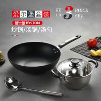 �嗍康�BYSTON 爱尔堡组合BST-091不锈钢炒锅汤锅汤勺三件套装