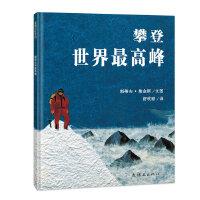 攀登世界最高峰(鼓励有更多更高的梦想,并为之制定行动计划)