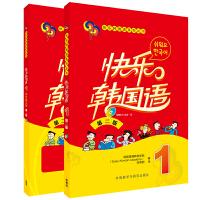 快乐韩国语1(第二版)套装(快乐韩国语1.快乐韩国语1练习册共2册)(专供网店)