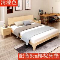 北欧实木床1.5米经济型1.2主卧现代简约简易双人床1.8m工厂直销床 清漆配套5cm环保椰棕床垫 高30cm 135