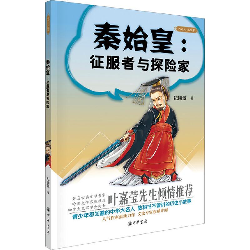 秦始皇:征服者与探险家(大名人小故事) 中华书局出版。青少年都知道的中华大名人,教科书不曾讲的历史小故事。人气作家力作,文史专家审阅。叶嘉莹先生倾情推荐。