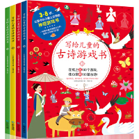 写给儿童的古诗游戏书(全四册)