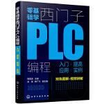 零基础学西门子PLC编程:入门・提高・应用・实例