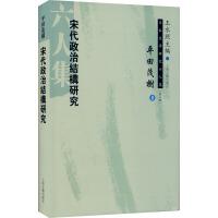 宋代政治结构研究 上海古籍出版社