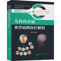 儿科内分泌典型病例诊疗解析 上海交通大学出版社