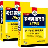 华研外语考研英语写作180篇+翻译100篇专项训练2020可搭英语一历年真题词汇阅读理解完型填空语法与长难句考研英语硕