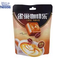 雀巢 咖啡乐糖果 特浓拿铁口味 36g 袋装 多种口味可选 新年喜糖 * 休闲零食