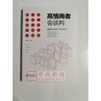 正版 高情商者会谈判 中国法制出版社