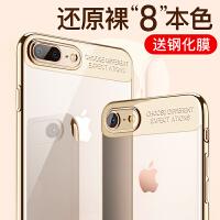 支持礼品卡送钢化玻璃膜 iPhone8 手机壳 电镀壳 镭射流光 苹果 iphone 8 plus 硅胶套 透明 防摔