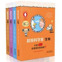 超级科学家(4册套装)