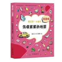 伤痕累累的地图 (曹文轩・小童年)注音版