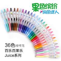 日本pilot百乐Juice彩色中性笔0.5mm按动水性笔果汁手帐学生用女文具白乐签字红蓝黑色做笔记的�ㄠ�颜色彩笔