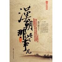 汉朝那些事儿(第2卷)/历史新阅读丛书