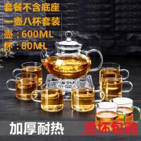 600ml茶壶+8只小把杯高硼硅耐热玻璃茶具 花茶壶 耐高温玻璃壶 过滤加厚功夫茶壶泡茶