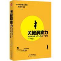 关键洞察力:提前预知别人行为的48个逻辑 天津人民出版社