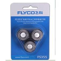 飞科双环刀网(刀片+刀网)备用刀头适用于FS355 356 358 359