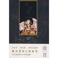 【旧书二手9成新】【正版图书】风玫瑰 沧月 万卷出版公司 9787807592716