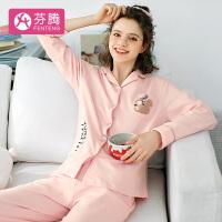 芬腾 睡衣女2018年春季新品纯棉长袖纯色开衫卡通针织全棉长裤家居服套装