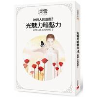 【中商原版】神�c人的�[��2 - 光魅力暗魅力/深雪/皇冠