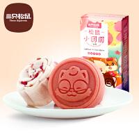 【三只松鼠_小团圆月饼160g】传统特产中秋台式月饼小礼盒2只装