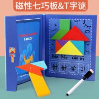 磁性七巧板拼图智力开发磁力贴小学生益智玩具一年级教具积木配对