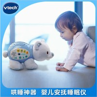 VTech伟易达小河马睡眠仪宝宝安抚睡觉神器海马玩偶婴儿哄睡玩具