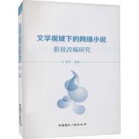 文学视域下的网络小说影视改编研究 中国国际广播出版社