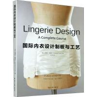 国际内衣设计制板与工艺 东华大学出版社