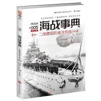 海战事典005:二战德国的巡洋作战(修订版)