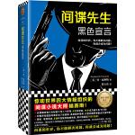 间谍先生:黑色宣言 惊动世界四大情报组织的间谍小说大师福赛斯!(读客外国小说文库)