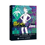 薛小小学Java
