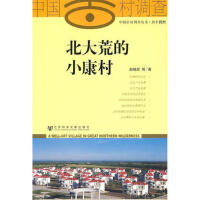 北大荒的小康村 9787509706305 赵瑞政 社会科学文献出版社