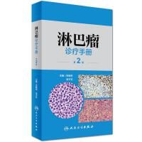 淋巴瘤诊疗手册(第2版)