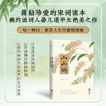 小山词(王凯、江疏影主演《清平乐》人物原型,至美古风全彩版)