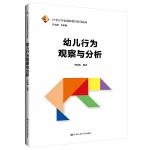 幼儿行为观察与分析(21世纪学前教师教育系列教材)