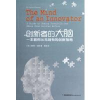 创新者的大脑(一本教你从无到有的创新指南)