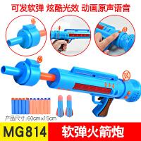 熊出没玩具套装儿童玩具枪光头强电锯帽子电动机关枪猎枪男孩玩具 MG814软弹火箭炮