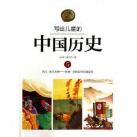 写给儿童的中国历史(5西汉楚汉相争新莽由假皇帝到真皇帝) 陈卫平
