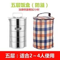多层保温饭盒三四五层大容量不锈钢饭盒双层保温桶防溢便当盒